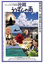 「沖縄うりずんの雨」全米上映プロジェクト