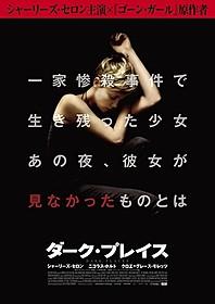 「ダーク・プレイス」ポスタービジュアル「ゴーン・ガール」