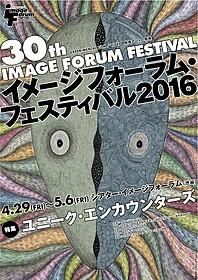 今年30回目を迎える映像アートの祭典