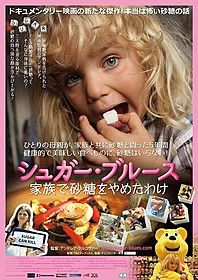 「シュガー・ブルース 家族で砂糖をやめたわけ」 ポスター画像「シュガー・ブルース 家族で砂糖をやめたわけ」