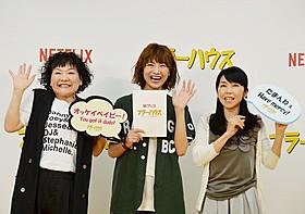宮澤佐江、「フルハウス」D.J.&キミー声優との名ゼリフ「オッケイベイビー」に大感激 : 映画ニュース