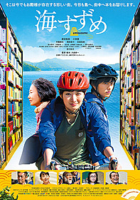 7月2日公開が決まった「海すずめ」「海すずめ」