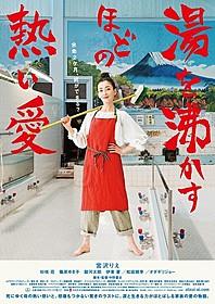 「湯を沸かすほどの熱い愛」ポスター画像「湯を沸かすほどの熱い愛」