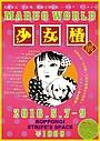 「少女椿展」が5月に六本木で開催!原画、コラージュ、等身大人形を展示
