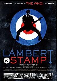 「ランバート・アンド・スタンプ」ポスター「ランバート・アンド・スタンプ」