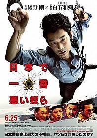 「日本で一番悪い奴ら」本ポスタービジュアル「日本で一番悪い奴ら」