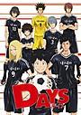 サッカーアニメ「DAYS」とU-14のサッカー大会がコラボ 決勝戦前のトークショーに吉永拓斗、浪川大輔が出演