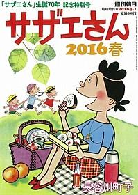 漫画「サザエさん」の名作選