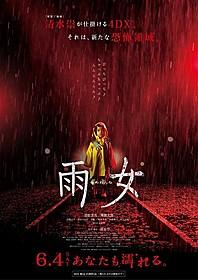 背後から恐怖の手が忍び寄るポスター「雨女」