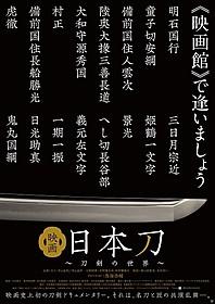 「映画 日本刀 刀剣の世界」ポスタービジュアル「映画 日本刀 刀剣の世界」