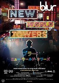 再始動したブラー「ブラー ニュー・ワールド・タワーズ」