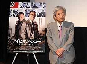 映画の登場人物たちを称えた田原総一朗氏「アイヒマン・ショー 歴史を映した男たち」