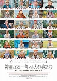 """24人の女性の""""生""""と""""性""""を描く「神聖なる一族24人の娘たち」"""