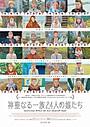 マリ・エル共和国の大らかな性を描いた「神聖なる一族24人の娘たち」9月公開決定