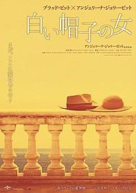 アンジーが監督・製作・脚本も務めた 「白い帽子の女」「白い帽子の女」