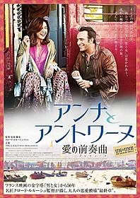 互いにパートナーのいる男と女がひかれ合う 大人の恋愛映画「男と女」