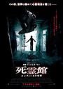 実話映画化した「死霊館」続編、予告で邪悪なポルターガイストが少女を襲う