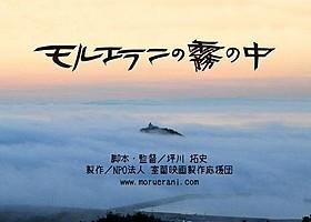 短編全7章構成のオムニバス作品「ハーメルン」