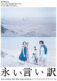 日本を代表する写真家・上田義彦氏の撮り下ろし「永い言い訳」