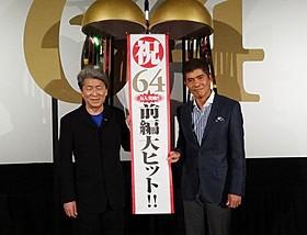 トークを行った佐藤浩市(右)と鳥越俊太郎「64 ロクヨン 前編」