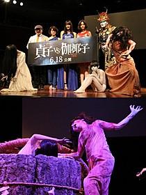 貞子と伽椰子にも大きな声援が飛んだ「貞子vs伽椰子」