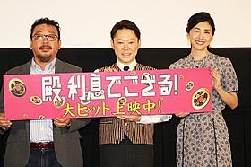 江戸時代中期に仙台藩吉岡宿で起きた実話を描く「殿、利息でござる!」