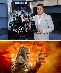 松平健が「神」アポカリプスの吹き替えを担当「X-MEN:アポカリプス」