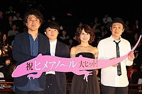 舞台挨拶を盛り上げた濱田岳、ムロツヨシ、 佐津川愛美、吉田恵輔監督「ヒメアノ~ル」