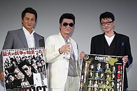破天荒なトークを繰り広げた小沢兄弟と本宮泰風「CONFLICT 最大の抗争」