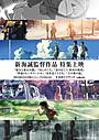 """最新作「君の名は。」公開記念 新海誠監督の特集上映が""""ホーム""""下北沢トリウッドで開催"""
