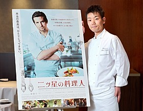 主人公との共通項を挙げる岸田周三シェフ「二ツ星の料理人」
