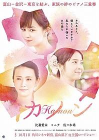 映画は10月1日公開「カノン」
