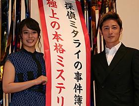 舞台挨拶に立った玉木宏と広瀬アリス「探偵ミタライの事件簿 星籠(せいろ)の海」