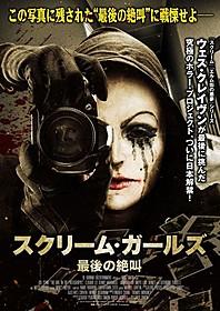 美女を狙う謎の猟奇殺人鬼「スクリーム」