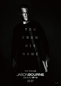 「ジェイソン・ボーン」特別映像が公開!「ジェイソン・ボーン」