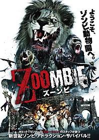 こんな動物園はイヤだ「ZOOMBIE ズーンビ」