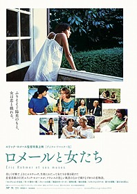 「ロメールと女たち」ポスター「コレクションする女」
