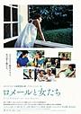 エリック・ロメール特集上映「ロメールと女たち」9月、アンコール上映決定!