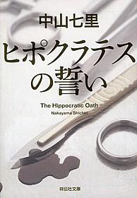 「ヒポクラテスの誓い」書影「さよならドビュッシー」