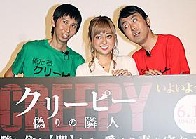 「アンガールズ」と菊地亜美「クリーピー 偽りの隣人」