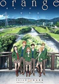 TVアニメ「orange」新ビジュアルが完成