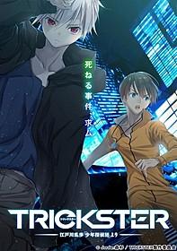 江戸川乱歩「少年探偵団」を 原案としたアニメ「TRICKSTER」「少年探偵団」