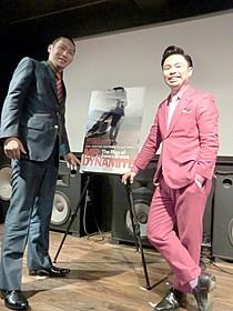 トークを繰り広げた中田亮と浜野謙太「ミスター・ダイナマイト ファンクの帝王ジェームス・ブラウン」