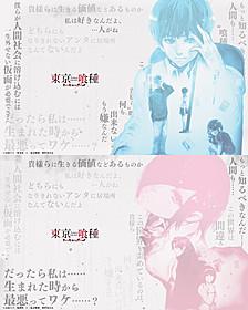 実写映画化が決定!「東京喰種 トーキョーグール」