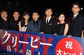 舞台挨拶を盛り上げた西島秀俊、竹内結子、香川照之ら「クリーピー 偽りの隣人」