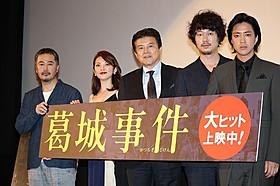 舞台挨拶に立った三浦友和、新井浩文、田中麗奈ら「葛城事件」
