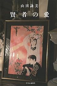 「賢者の愛」書影(中央公論新社刊)