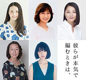 荻上直子監督作に豪華女優陣が出演「彼らが本気で編むときは、」