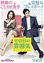 一夜限りの関係から始まる恋!? ユ・ヨンソク×ムン・チェウォン「その日の雰囲気」公開決定!