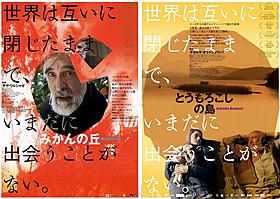 人間と戦争の真実を描いた アカデミー賞外国映画賞代表の感動2作品「みかんの丘」